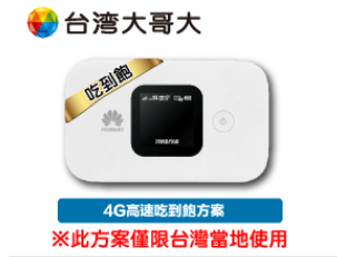WIFI機.PNG